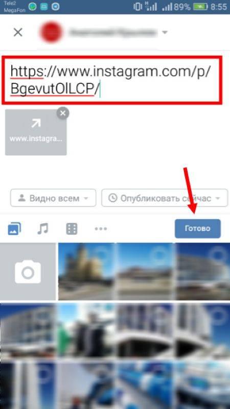 Как сделать репост чужого видео себе на страницу в инстаграм