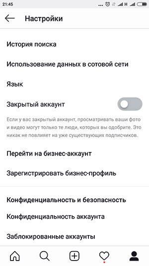 Как сделать аккаунт в инстаграме закрытым