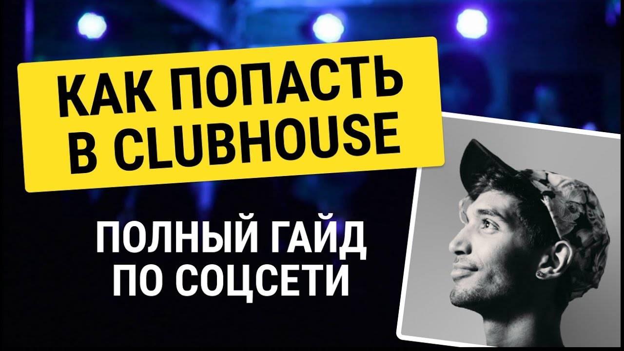 На кого лучше подписаться в clubhouse – 9 интересных комнат и известные люди