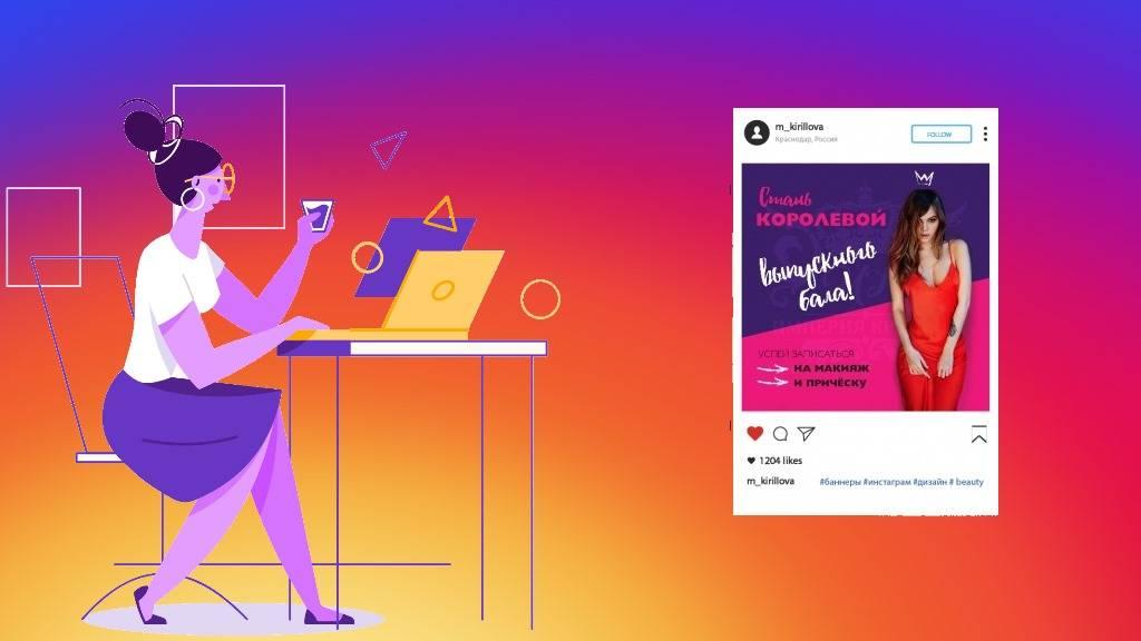 Кейс: продвижение в instagram аккаунта дизайнера интерьеров | dnative