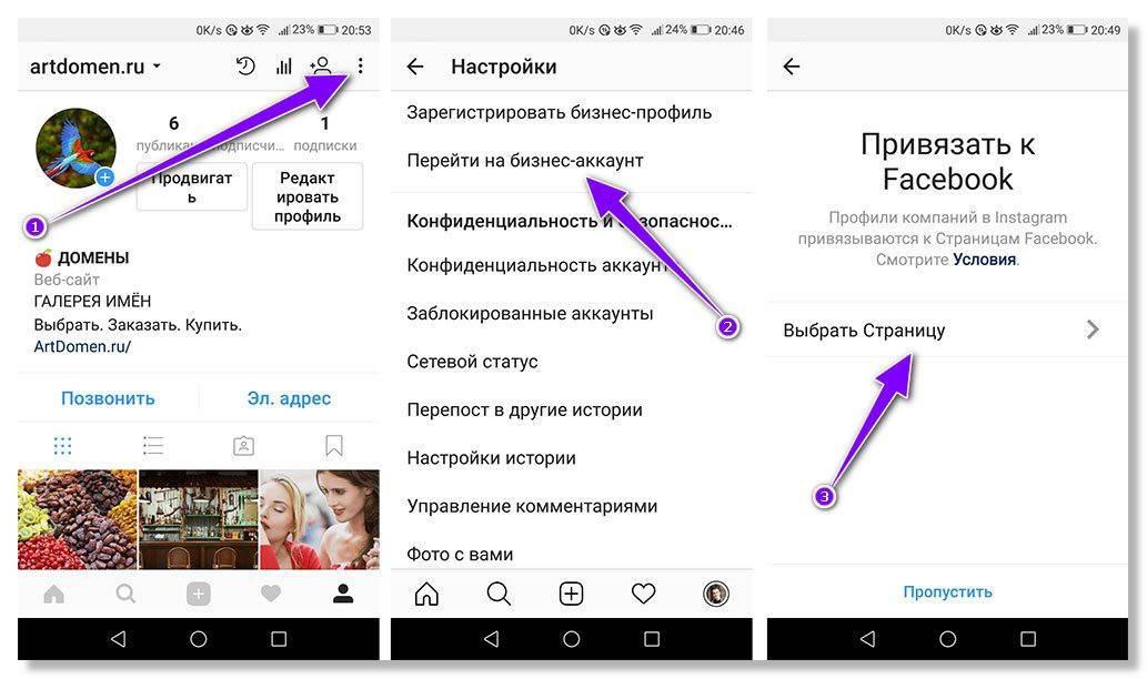 Как открыть профиль в инстаграм: пошаговая инструкция