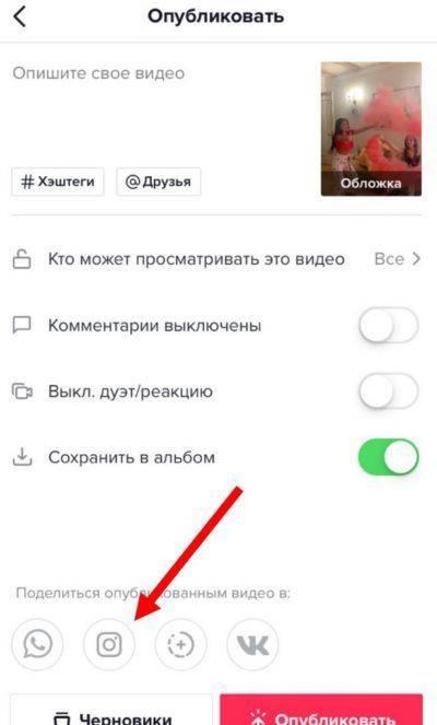 Как сделать и как верифицировать аккаунт в тик токе