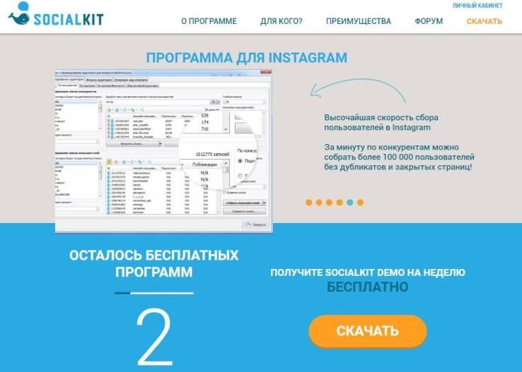 Обзор сервиса socialkit, как метода продвиженияв инстаграм