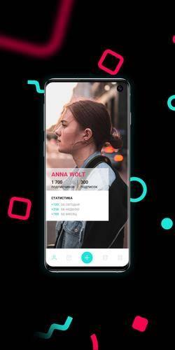 Как обновить тик ток на андроиде и айфоне до последней версии
