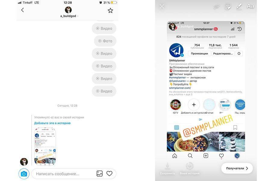 Как сделать репост в инстаграме через android или iphone