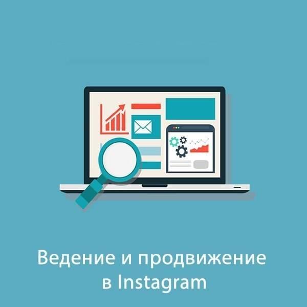 Как продвигать личный бренд в инстаграм: руководство для начинающих