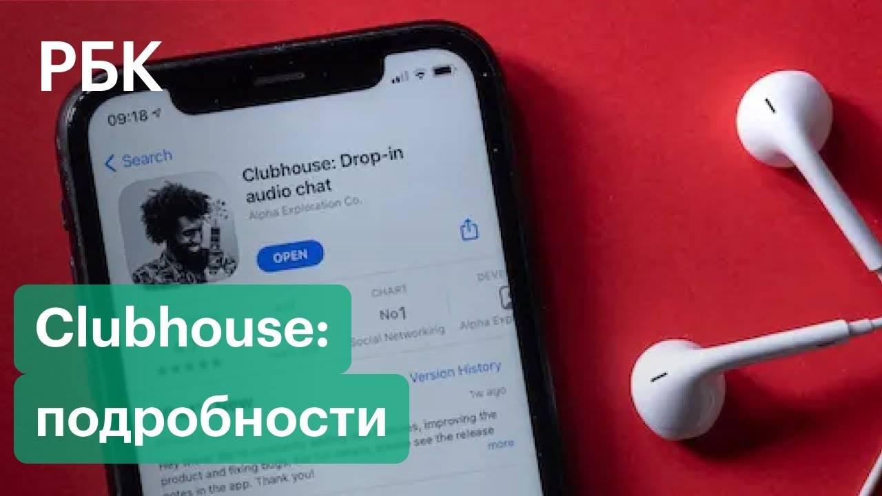 Клабхаус что это за сеть: как попасть в clubhouse и получить инвайт, как зарегистрироваться с android, социальная сеть для андроид, как получить приглашение в комнату клубхаус