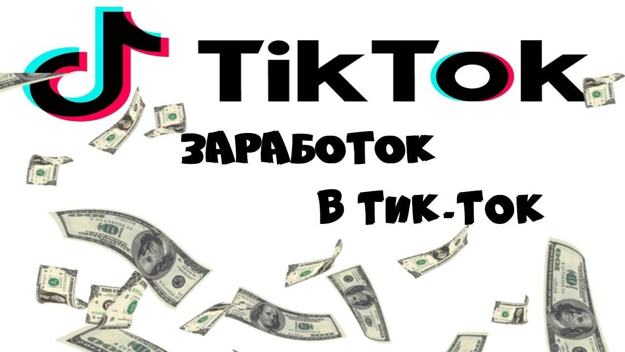7 способов, как заработать деньги в tik tok – способы монетизации канала