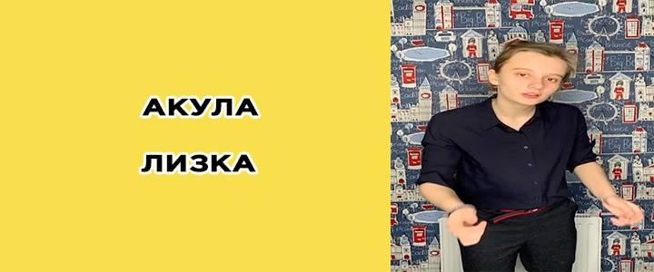 Лиза анохина. биография. тик-ток, рост, вес, сколько лет, и саша новиков, и рахим абрамов, фанфики, фото, инстаграм, ютуб