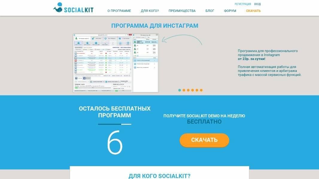 Socialkit — программа для продвижения в instagram