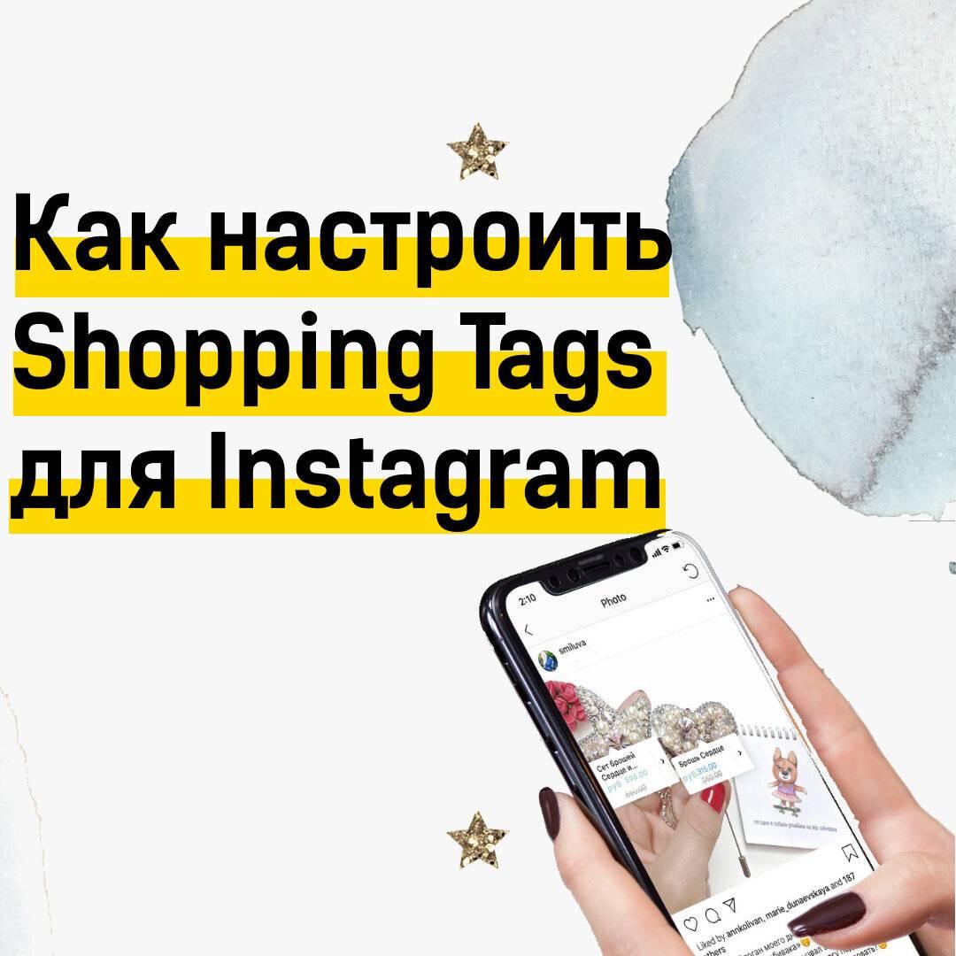 Shopping tags для instagram: подключение и настройка