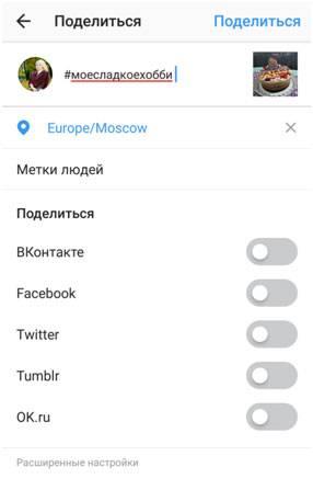 Как создать группу (чат) в instagram direct: пошаговая инструкция   postium