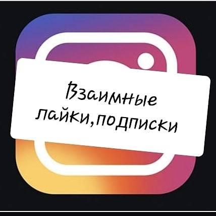 Взаимные подписки в инстаграме бесплатно онлайн - likeinsta.ru