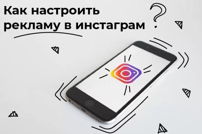 Таргетированная реклама в instagram: виды, форматы, примеры, кому подходит