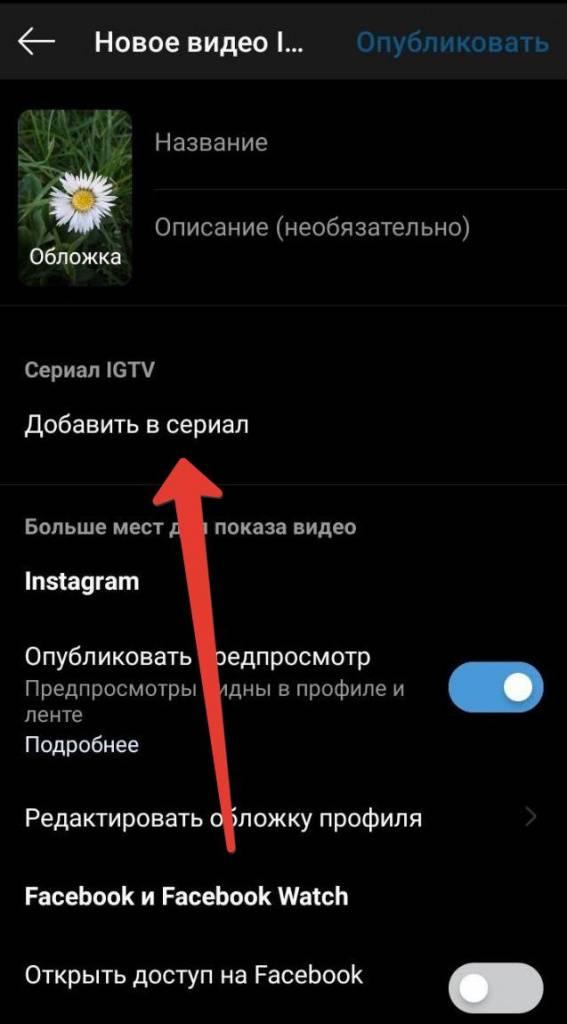 Igtv видео в инстаграм: как сделать и загрузить ролик - instapik