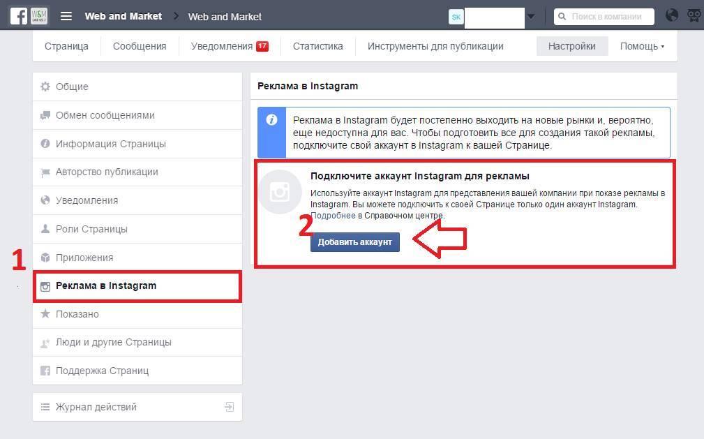 Таргетированная реклама в инстаграм и фейсбук
