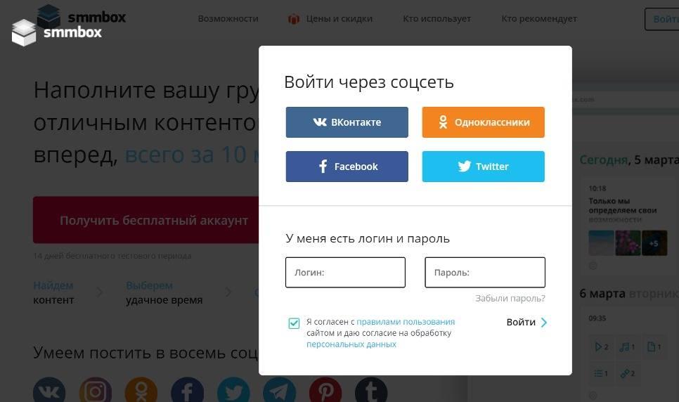 Топ-15 сервисов отложенного постинга в социальные сети