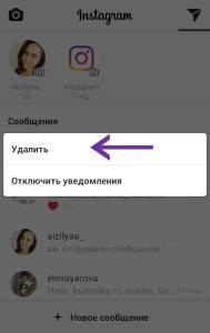 Как удалить сообщения в директе инстаграм инструкция