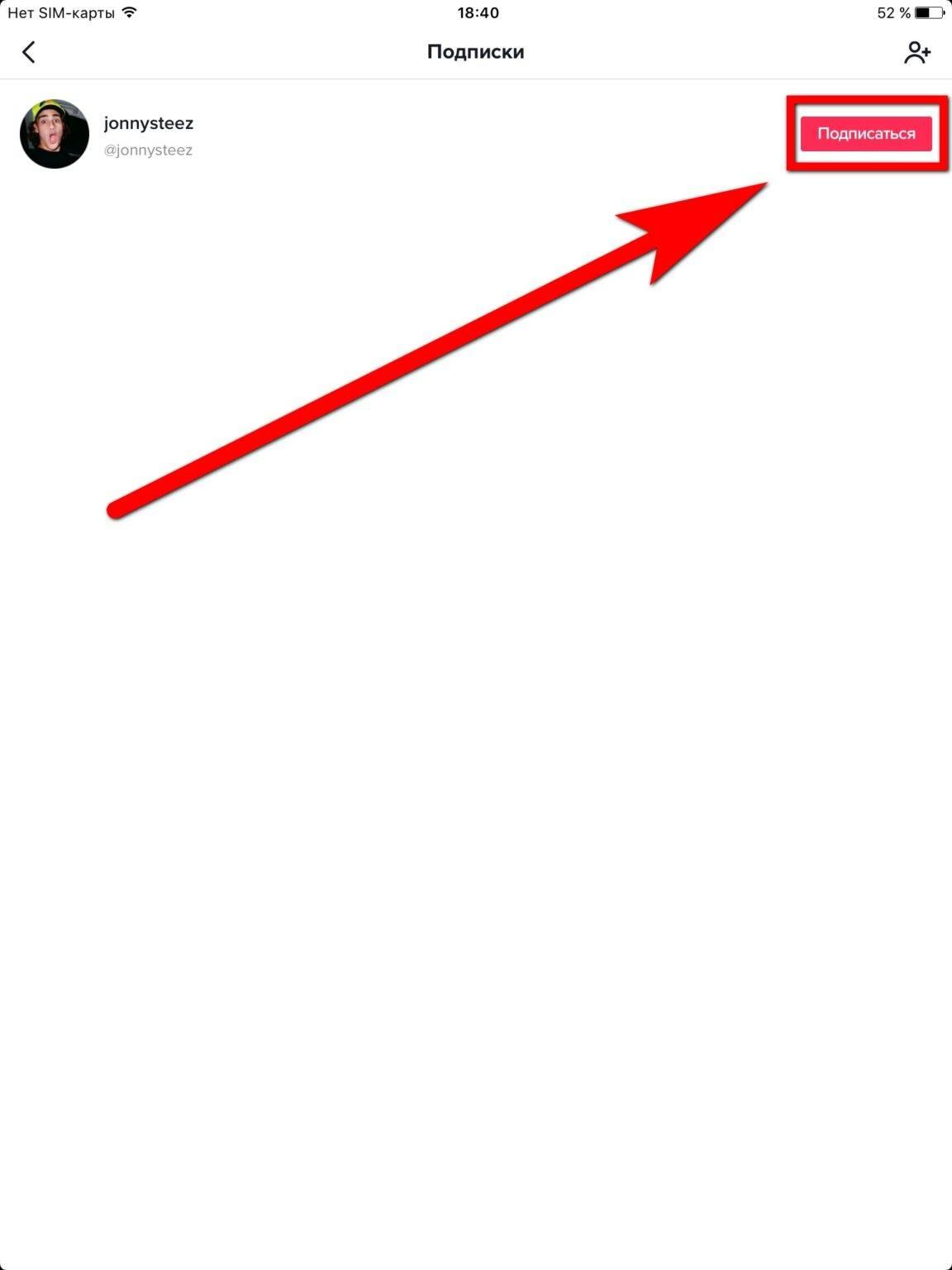 Пошаговое руководство, как скрыть понравившиеся видео в тик ток
