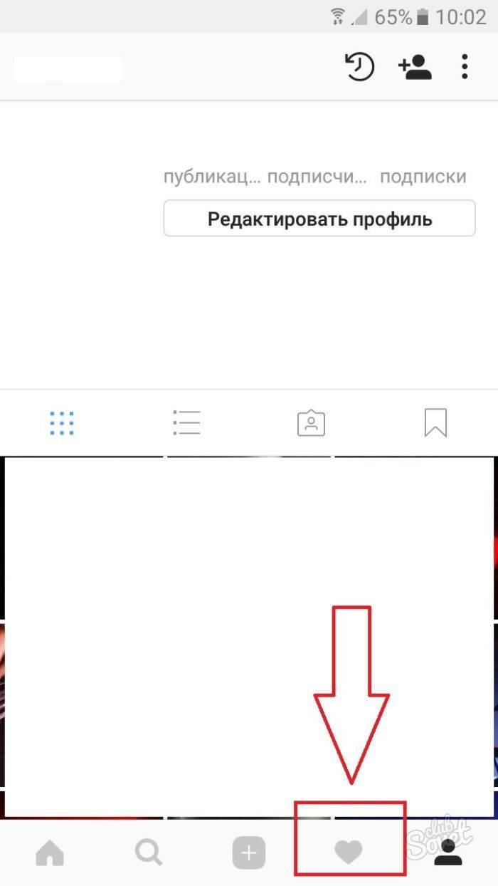 Как посмотреть кто заходил на страницу в инстаграм? - socialniesety.ru