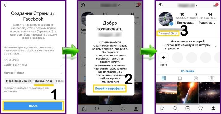 Как сделать личный блог в инстаграм: на андроиде, айфоне и пк