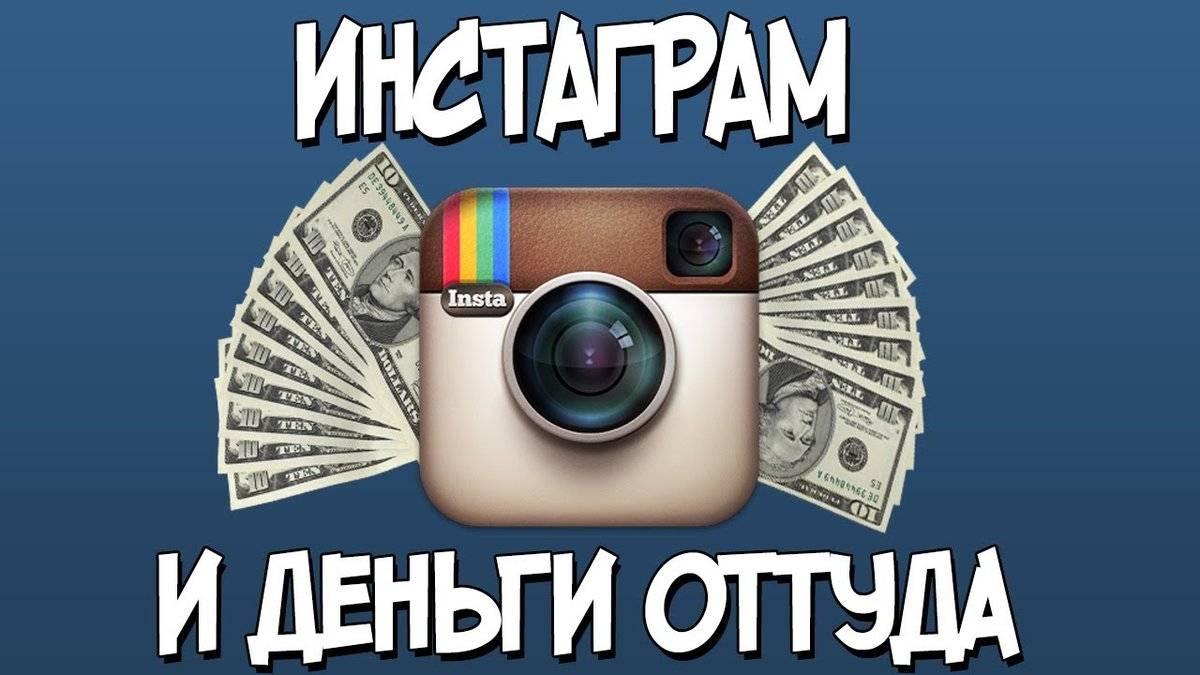 Как раскрутить инстаграм с нуля самостоятельно! пошаговая инструкция + информация для желающих создать магазин в instagram!