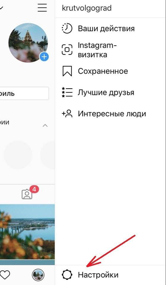 Как закрыть аккаунт в инстаграме на андроид 2019
