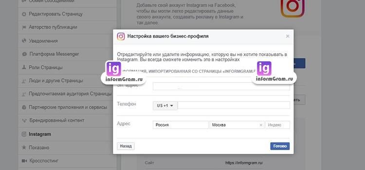 Авторизация в инстаграм с помощью фейсбук