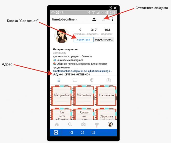Как сделать бизнес аккаунт в инстаграм 2020 – блог instaplus.me