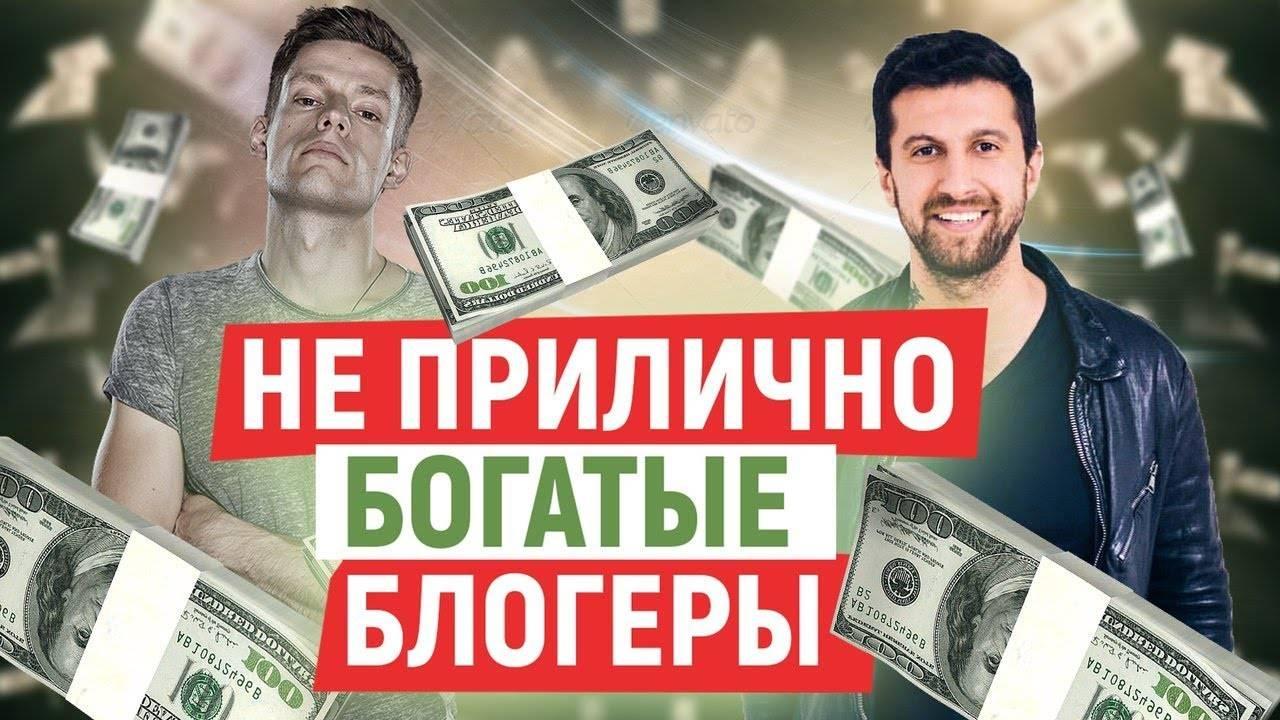 Самые богатые блоггеры россии и мира, сколько они зарабатывают? — тюлягин