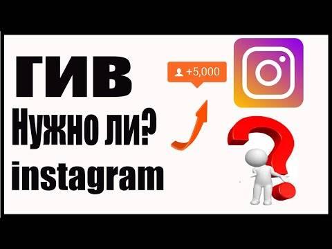 Гивы в инстаграмм: что это giveaway, кто такие спонсоры, как это работает в instagram