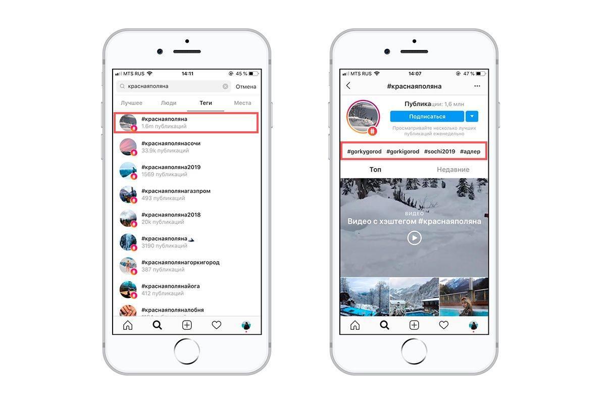 Хештеги в instagram: как их использовать для продвижения | convert monster | блоги компаний