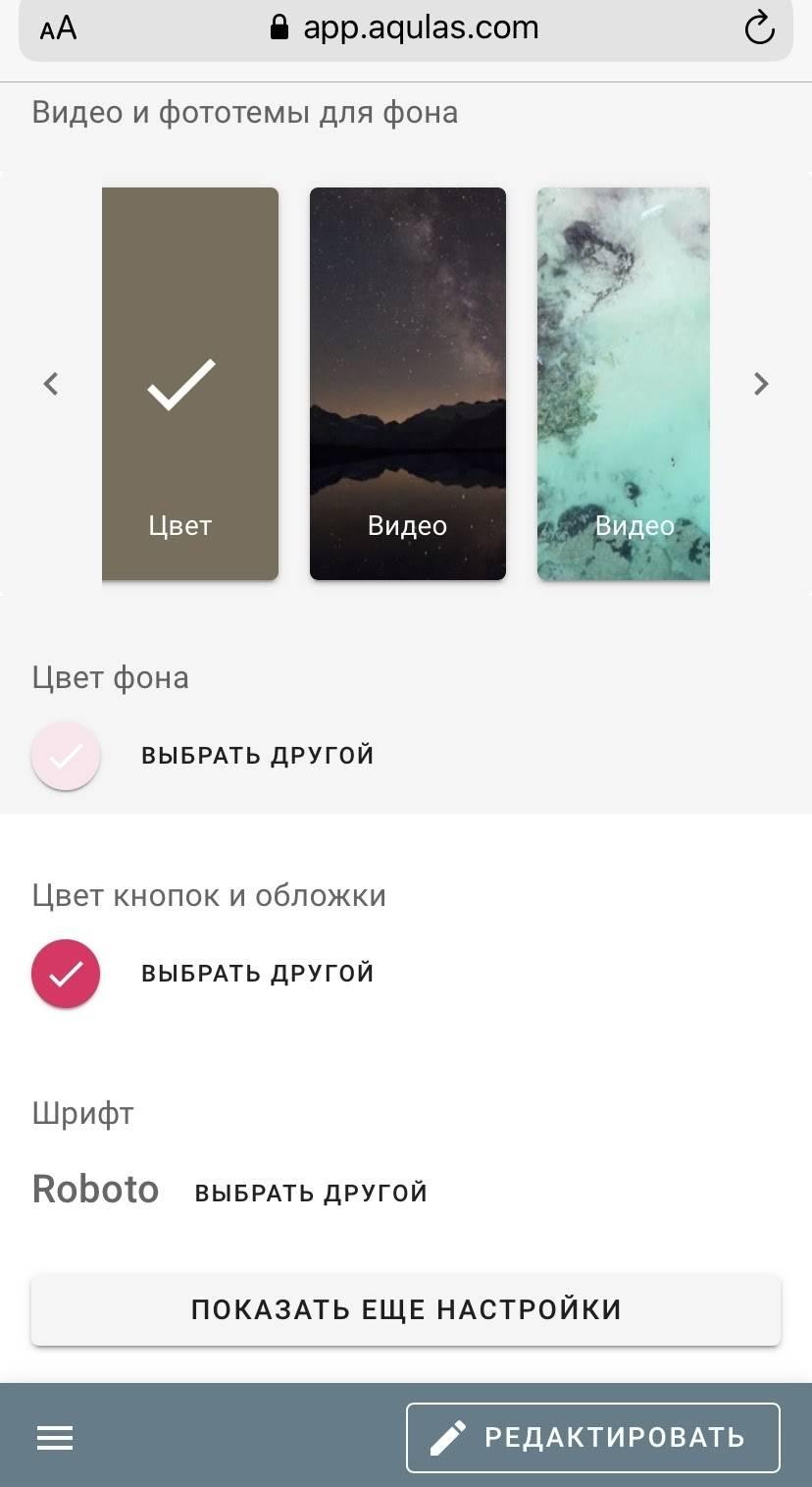 Мультиссылка в инстаграм: бесплатно и платно. 10 сервисов мультиссылок | postium