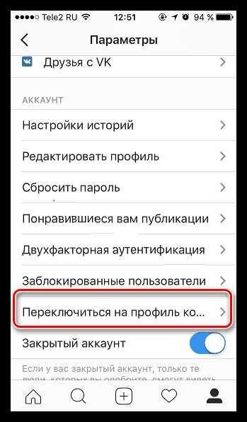 Как посмотреть статистику в инстаграм через фейсбук с телефона пошаговая инструкция по применению | facebook