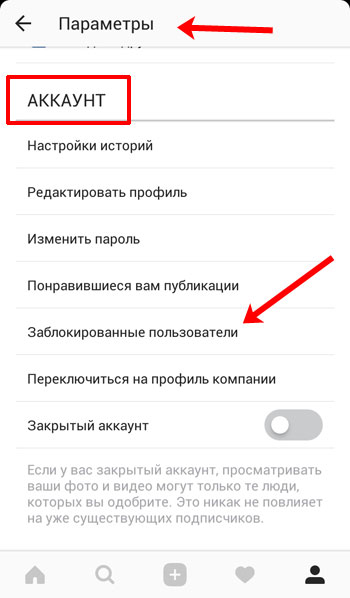 Черный список в инстаграме: где находится чс, как убрать человека из черного списка, как найти аккаунт заблокированного пользователя