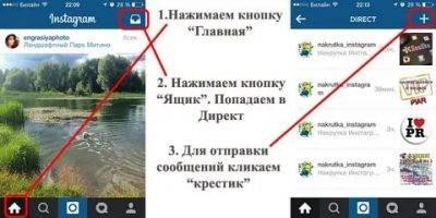 Какие существуют ошибки в instagram и их устранение
