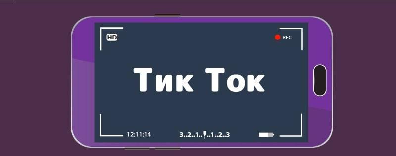 Tiktok: что это за приложение и почему оно всех бесит? — wylsacom