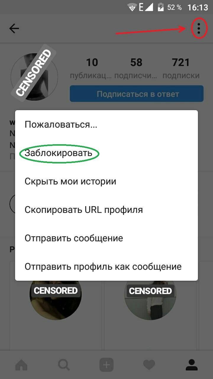 Как удалить подписчиков в инстаграм: ботов, неактивных и невзаимных