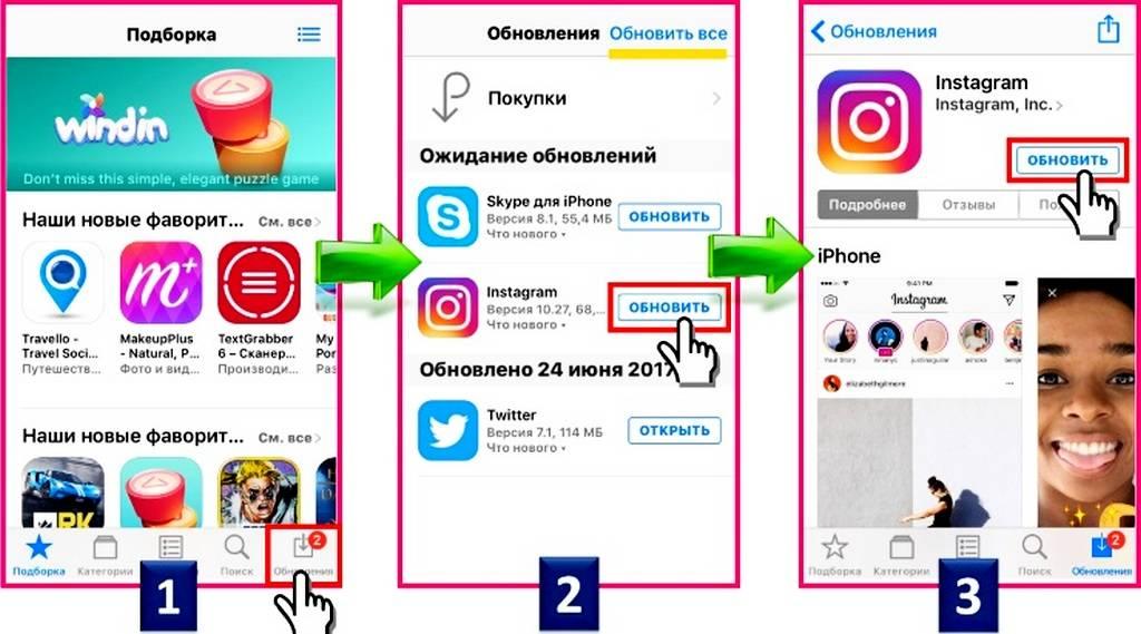 Как обновить инстаграм: обновление на телефоне, на андроиде, айфоне, последние изменения
