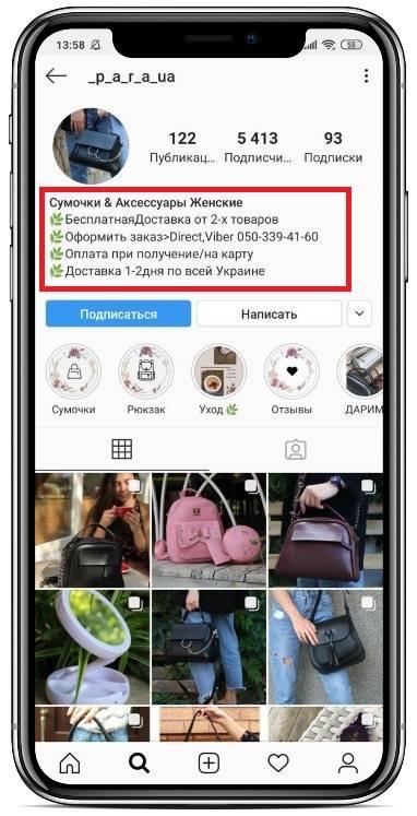 Инструкция как пользоваться instagram