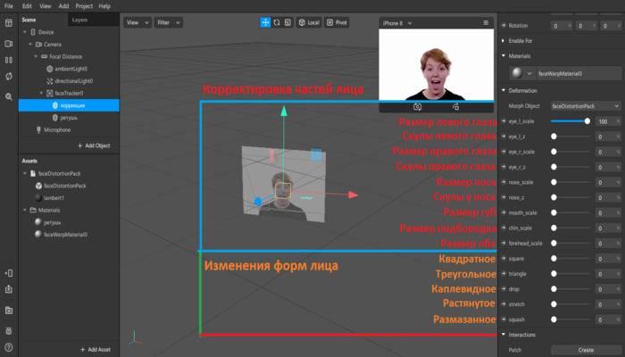 Spark AR Studio перевод настроек на русский язык