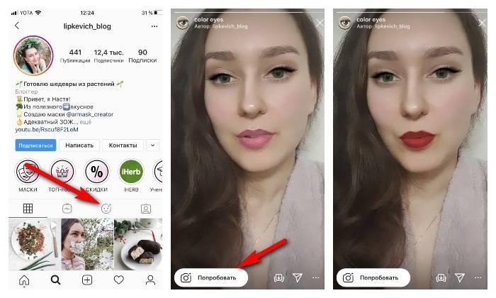 Маска изменение губ и глаз для Инстаграм