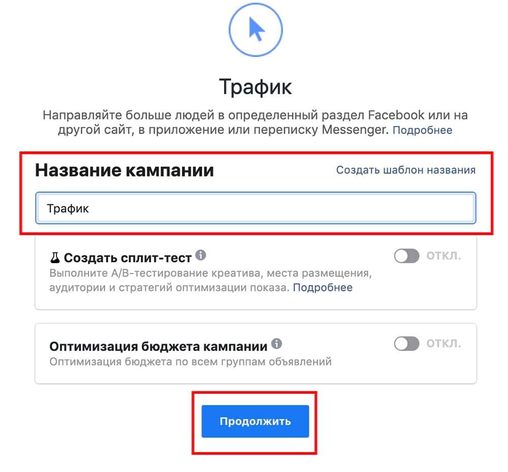 Как настроить тагретированную рекламу в инстаграм с помощью привязки к бизнес-аккаунту в фейсбук