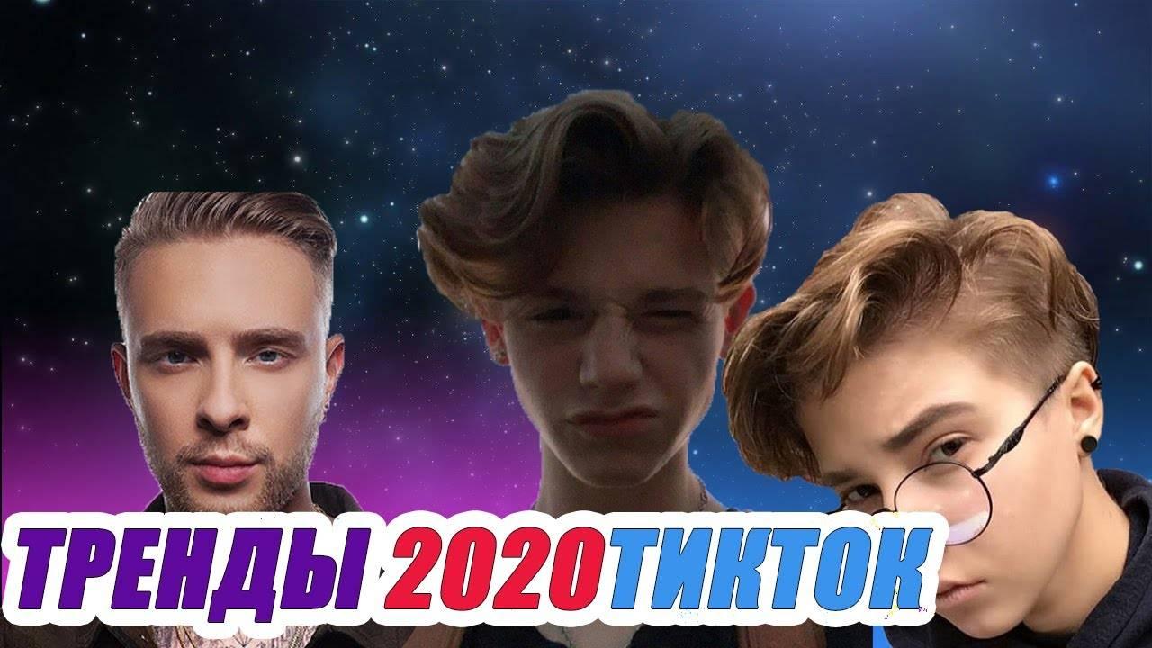 Топ музыки в tiktok за октябрь 2020