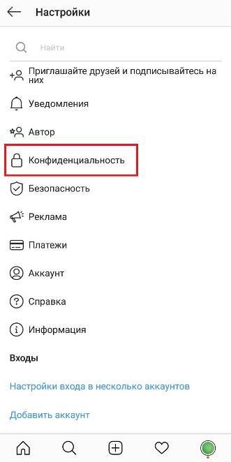 Как провести закрытый прямой эфир в инстаграм