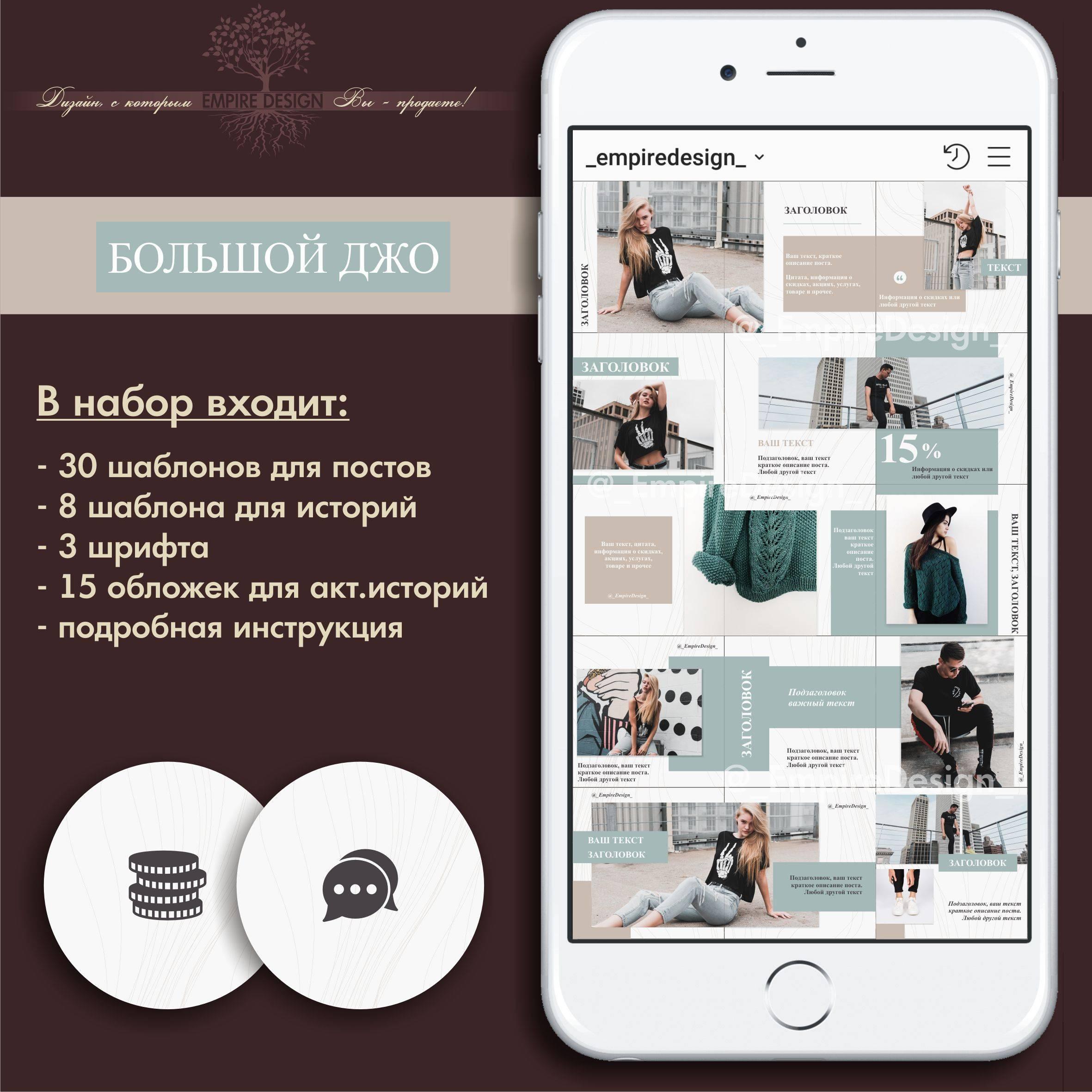 Макет для рекламы в инстаграм: как сделать рекламный макет, в сторис, топ приложение