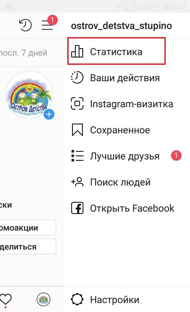 Как включить статистику в инстаграм через фейсбук