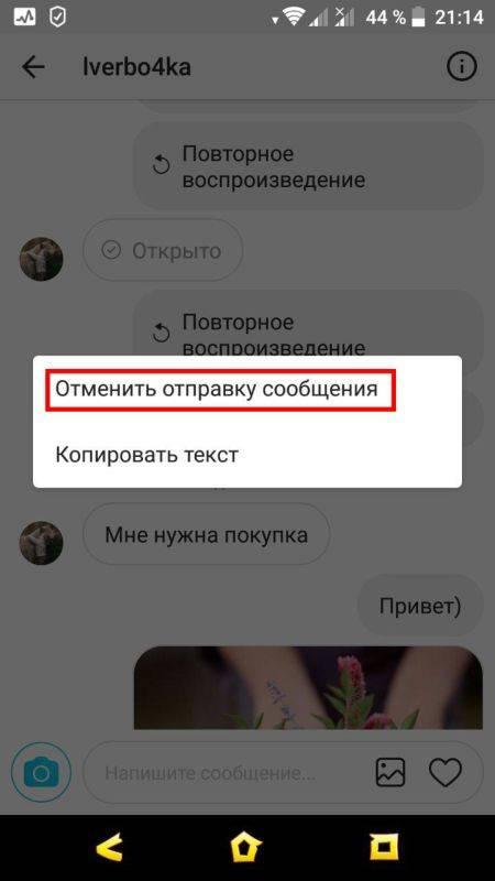 Как восстановить переписку в инстаграме: директ после удаления - можно ли, на андроид, удаленные сообщения на айфоне