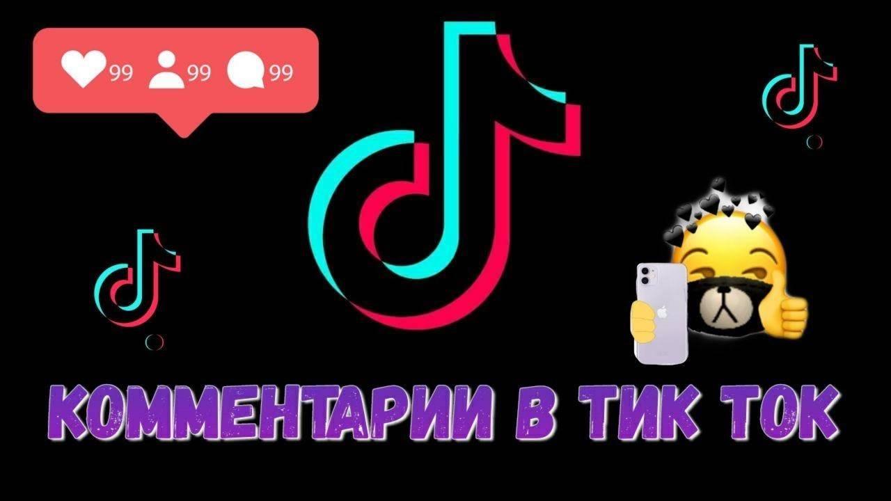 Песни и музыка из тик тока