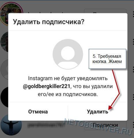 Как отписать от себя пользователей и ботов не блокируя их в инстаграме